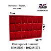 Планшет для наборов красный, фото 2