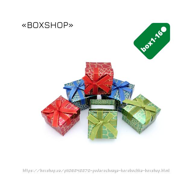 Подарочная коробочка box1-16