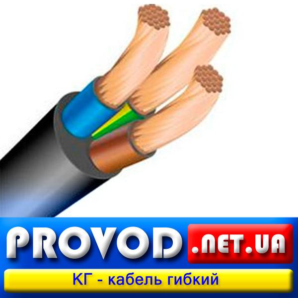 КГ - кабель гибкий