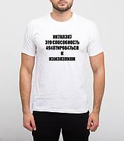 Чоловіча футболка біла принт Інтелект S,M,L,XL / мужская белая футболка з принтом Интелект
