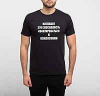 Чоловіча футболка чорна принт Інтелект S,M,L,XL / мужская черная футболка з принтом Интелект