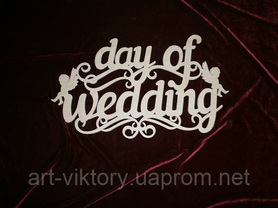 Day of wedding (56 х 33 см), декор, фото 2