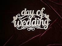 Day of wedding (56 х 33 см), декор