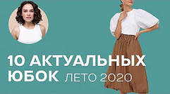 Юбки 10 Актуальных на Лето 2020!