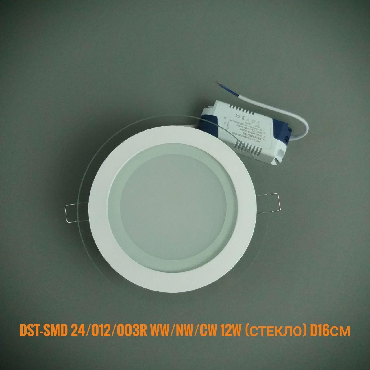 Светодиодная панель круг врезной DST-SMD24/012/003R WW/NW/CW 12W(стекло)