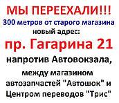 Вейп-шоп Вкусное парение переехал с 31.05.2020!!!