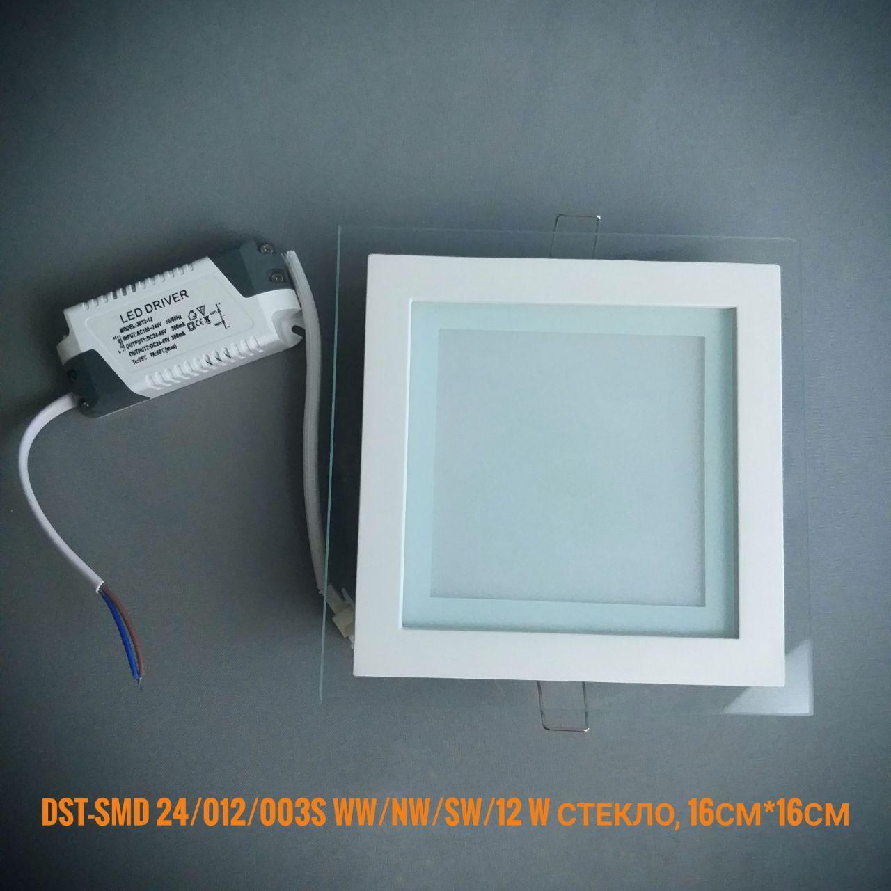 Светодиодная панель квадрат врезной DST-SMD24/012/003S WW/NW/CW 12W(стекло)