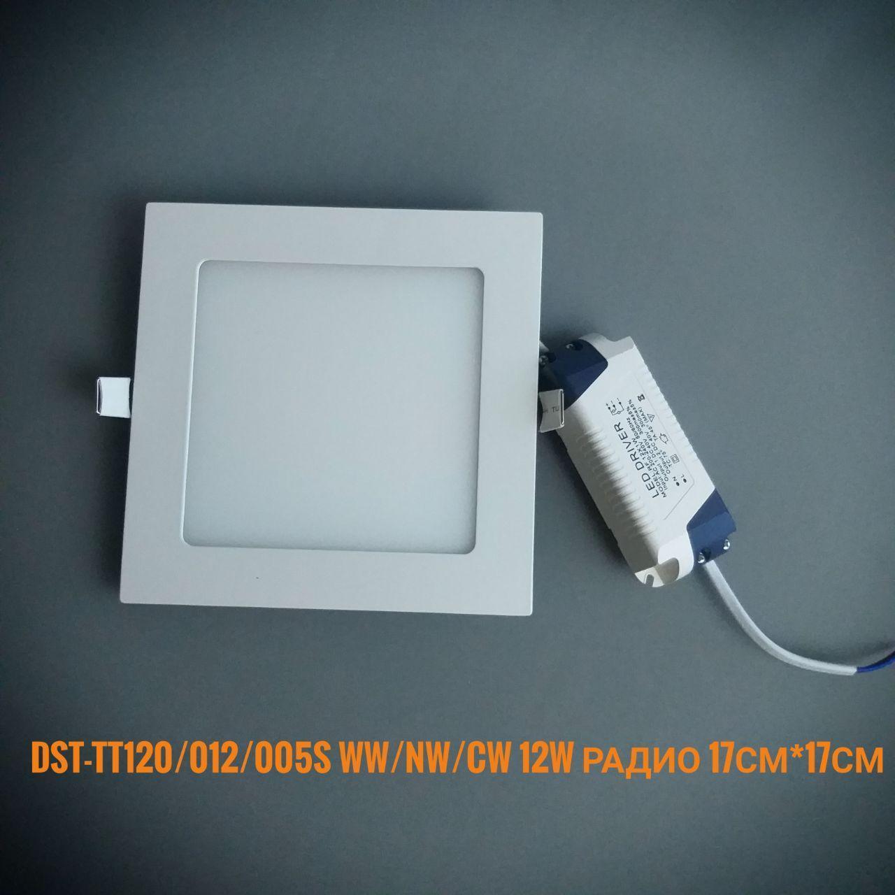 Светодиодная панель квадрат врезной DST-TT120/012/005S WW/NW/CW 12W(радио)