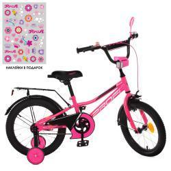 Велосипед детский PROF1 16д. Y16226 (1шт) Prime, малиновый,звонок,доп.колеса