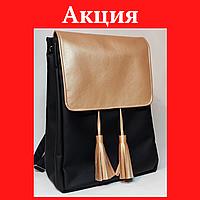 Женский рюкзак  черный с золотом  Красивый вместительный рюкзак