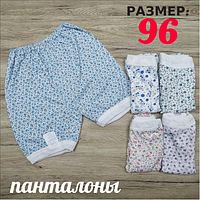 Панталоны женские трусы трикотаж 96 размера 100% хлопок  ТЖТ-35127
