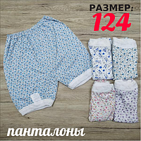 Панталоны женские трусы трикотаж 124 размера 100% хлопок  ТЖТ-35134