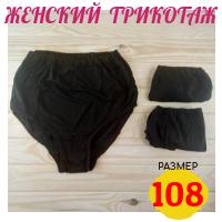 Женские трусы трикотаж чёрные 108 размера 100% хлопок  ТЖТ-354