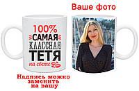 Чашка Тёте с Вашим фото и текстом