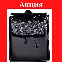 Рюкзак черный с  паетками Красивый вместительный рюкзак