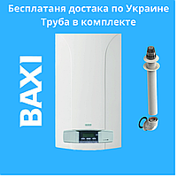 Газовий котел Baxi Luna 3 280 Fi