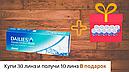 Контактные линзы Dailies Aqua Comfort plus 1уп(30шт) + 10шт в Подарок, фото 2