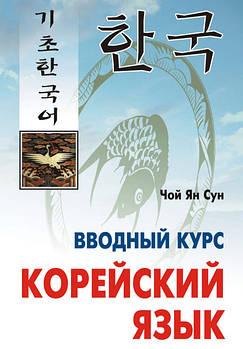 Корейский язык. Вводный курс + Mp3