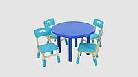 Набор детский столик и 4 стульчика Синий/Голубой (KI01286)