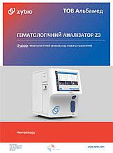 Автоматический гематологический анализатор ZYBIO Z3