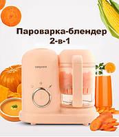 Блендер-пароварка BabyCook для приготовления детского питания | Кухонный комбайн | BPA 0%| Модель: CH-01