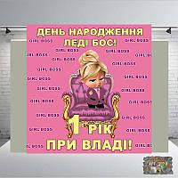 Дизайн ДН БЕСПЛАТНОБанер 2х2,1х2, на юбилей, день рождения. Печать баннера  Фотозона Замовити банер Леді Бос