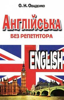 Англійська без репетитора. Оваденко