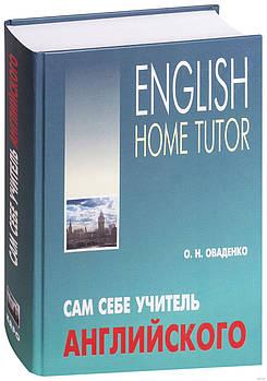 Сам собі вчитель англійської. Оваденко