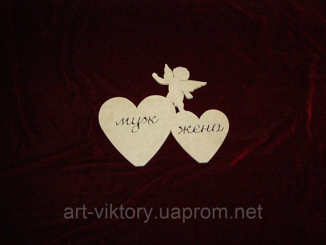 Сердечки с ангелом Муж Жена (23 х 20 см), декор