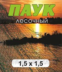 Паук для рыбалки лесочный - полотно - 1.5x1.5