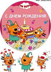 """Вафельная картинка  для торта """"Три кота"""", круглая (лист А4) 2"""