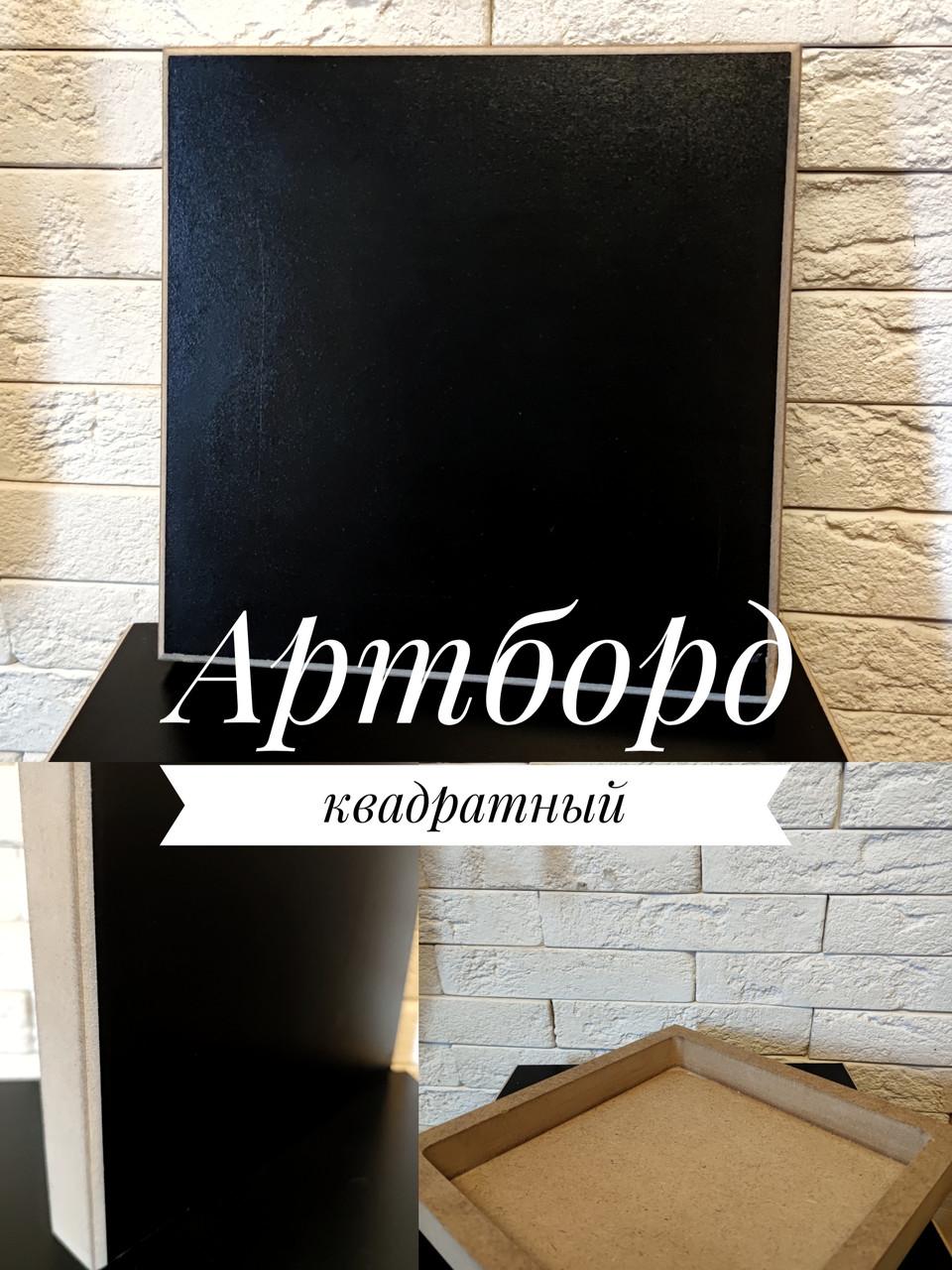 Артборд квадрат 25х25 см, с утолщенными боковыми гранями, мдф, для техник РезинАрт