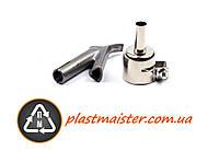 Насадка для быстрой сварки пластмассовым прутком + сопло 8 мм.