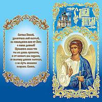 Открытка с днем Ангела