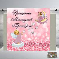 Дизайн ДН БЕСПЛАТНОБанер 2х2,1х2, на  хрещення для маленького принца. Печать баннера  Фотозона Замовити банер