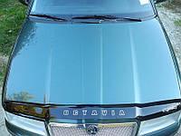 Дефлектор капота, мухобойка Skoda Octavia Tour 1998-2012