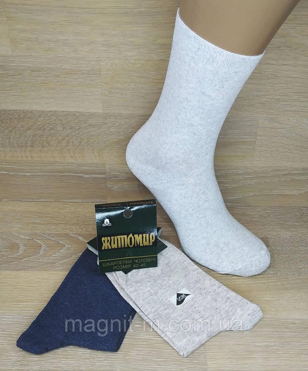 """Мужские классические носки """"Житомир"""". Однотонные."""