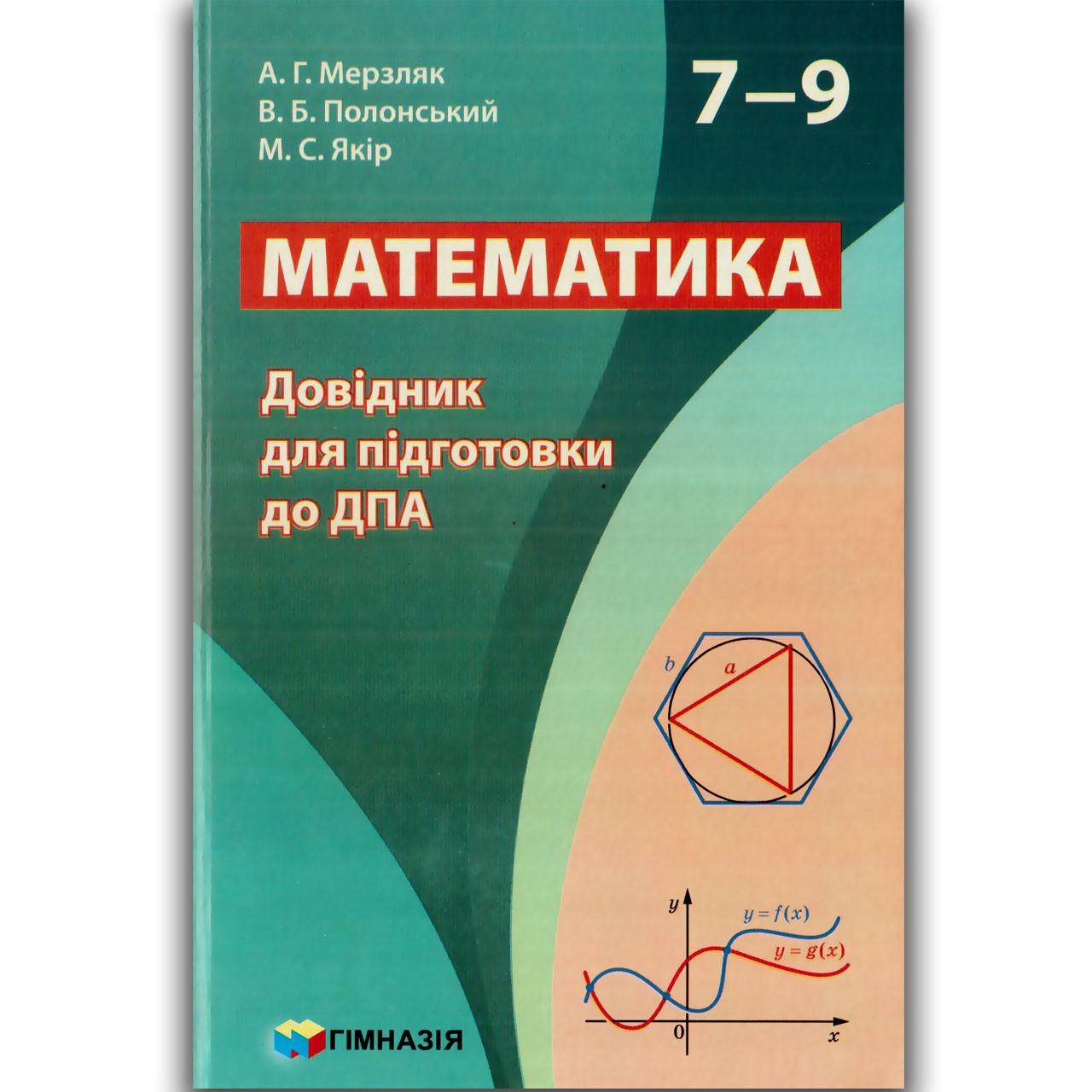 Математика 7-9 класи Довідник для підготовки до ДПА Авт: Мерзляк А. Вид: Гімназія