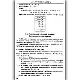 Математика 7-9 класи Довідник для підготовки до ДПА Авт: Мерзляк А. Вид: Гімназія, фото 10