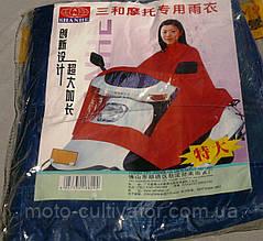 Накидка от дождя на скутер