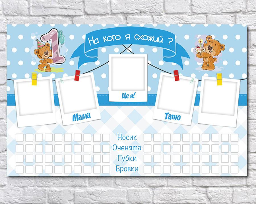 "Плакат для праздника На кого я схожий?  ""Медвежонок мальчик""  75 СМ Х 120 СМ"