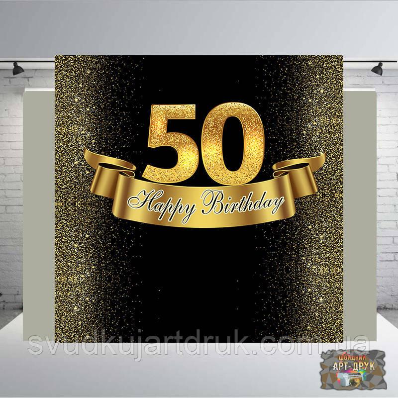 Дизайн ДН БЕСПЛАТНОБанер 2х2, на ювілей, день народження. Друк банера |Фотозона|Замовити банер|З Днем народже