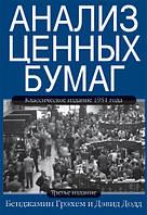 Книга Анализ ценных бумаг. 3-е издание. Автор - Бенджамин Грэхем, Дэвид Додд (Олимп-Бизнес)