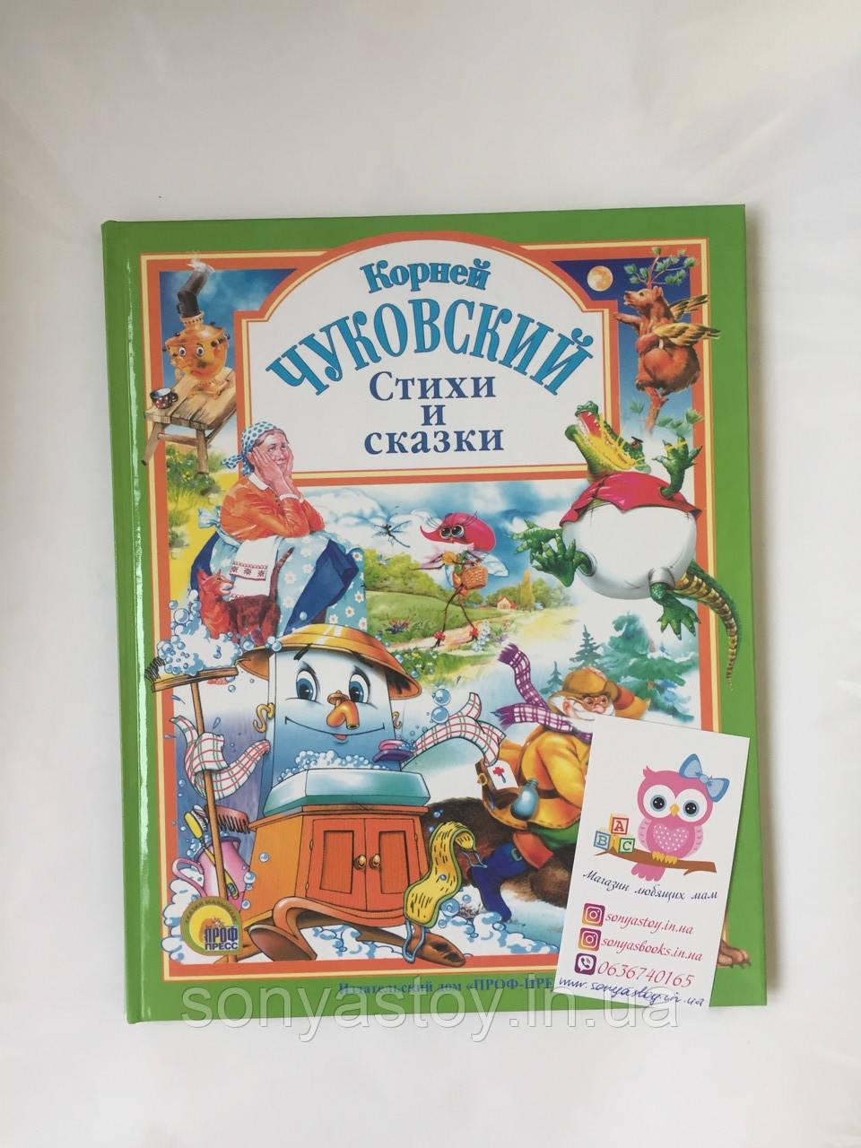 Книга Корней Чуковский. Стихи и сказки