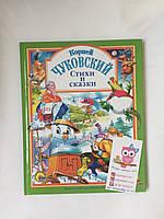 Книга Корней Чуковский. Стихи и сказки, фото 1