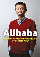 Книга Alibaba. История мирового восхождения. Автор - Дункан Кларк (Эксмо)