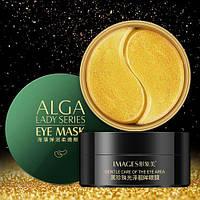 Гидрогелевые Патчи IMAGES экстрактом спирулины ALGA Lady Series Eye Mask 60 шт