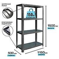 Стелаж металевий з полицями 1150*500 мм для складу, господарства, гаражу, балкону, підвалу, фото 1