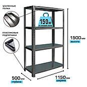 Стелаж металевий з полицями 1150*500 мм для складу, господарства, гаражу, балкону, підвалу