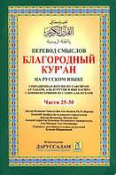 DARUSSALAM PUBLICATIONS Russian: The Noble Quran (Parts 25-30)